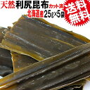 送料無料 訳あり 天然 利尻 昆布25g×5袋セット(北海道...