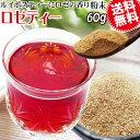 ロゼティー 60g×1袋 ルイボスティー オリゴ糖 粉末茶
