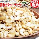 訳あり 割れ カシューナッツ 小粒 無塩 素焼き 送料無料 ロースト 750g インド産  ロースト製菓材料 ナッツ 割れ欠け