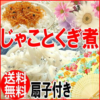 Shirasu Midyear gift 2014 gift fan / nail boiled and 250 g Shirasu / crepe / Tokushima prefecture of soft or Hyogo Prefecture from Japanese nail boiled 160 g Kyo Yuzen Japanese pattern fan birth 内 祝 I / seafood