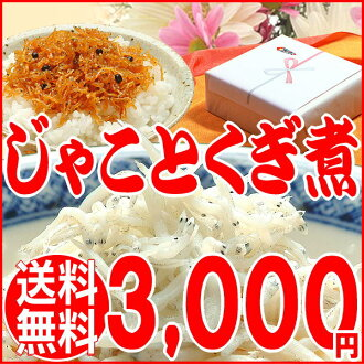 Gift Giveaway nail boiled / Tokushima prefecture of softness or whitebait 250 g and Hyogo Prefecture from Japanese nail sauce 160 g set birthday birth 内 祝 I 内 祝 I congratulations 快気祝い for / just / seafood