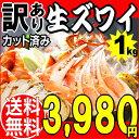 かに 鍋セット 訳あり/送料無料【訳あり】ズワイ カニ 鍋美味しいカニが食べたい!カット済みパック生ズワイガニ(冷凍)1kg アメリカ(アラスカ)産 わけあり 蟹 加熱用 蟹 バーベキューカット