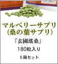マルベリーサプリ(桑の葉サプリ)玄圃瑤桑。お買い得の5箱セット。国産の天然、桑の葉を飲みやすい小さい粒に。【smtb-k】【ky】