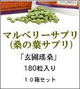 マルベリーサプリ(桑の葉サプリ)「玄圃瑤桑」お買い得の10箱セット。国産の天然、桑の葉を飲みやすい小さい粒に。【smtb-k】【ky】