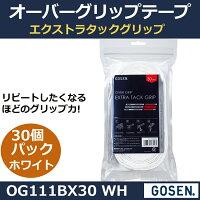 2017新商品ゴーセンオーバーグリップテープ・エクストラタックグリップ OG111BX30 WH(ホワイト)30個パック(1商品のみネコポス発送可能)の画像