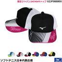 新商品【2018数量限定】【ミズノ帽子】MIZUMO限定ジャパンJAPANキャップ JAPANソフトテニス日本代表応援限定キャップ 62JP988800【ミズノ】ユニセックス