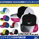 新商品【2018数量限定】【ミズノ帽子】MIZUMO限定ジャパンJAPANキャップ・JAPANソフト