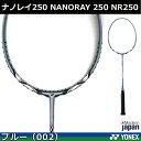 バドミントンラケット ナノレイ250 NANORAY 250 NR250 ブルー(002)ヨネックス