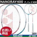 【お買い特品バドミントンラケット】ヨネックス バドミントンラケット NANORAY 400(ナノレイ400)NR400