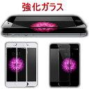 iphone8 iphone7 iphone8 iphone7plus iphone ガラスフィルム 白 黒 縁あり 保護フィルム 保護シート 保護シール 強化ガラス ラウンドカット ラウンド 薄い 9H 0.3mm 液晶保護 全面