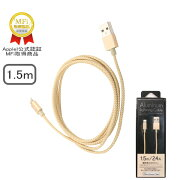 Aluminium Lightning Cable 頑丈 1.5m mfi認証 ケーブル ipad iphone ipod ゴールド コネクタ アルミ 同時 充電ケーブル Apple ライトニング CK-LA01GD 4516023762901 あす楽 【lightningcablela01gd】