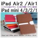ipad mini ケース ipad air1 ケース iPad air1 ケース ipad mini ケース ipad ケース ipad air1ケース mini アイパッドミニ カバー アイパッド