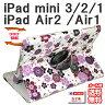 3点セット ipad air2 ケース 回転 花柄 ipad mini ケース かわいい ipad air ケース おしゃれ ipadair2 カバーケース ipadair ipadmini3 ipadmini2 iPad Air 2 ケース 大人気 アイパッドケース 縦/横/縦置き/横置き レザー お買い得 新商品