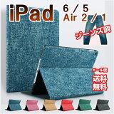 ipad air 2 ケース 手帳型 ipad air 1 おしゃれ ジーンズ調 ipad air ケース カバー スリープ アイパッド エアー ケース iPad air2 カバー iPad air1 ipadairケース ipad air2 ipadair2 ケース 送料無料 3点セット 保護フィルム タッチペン プレゼント
