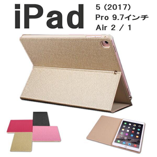 iPad 5(2017発売モデル)ipad pro 9.7 ケース ipad air 2 iPad air 1 おしゃれ 3つ折り スリム 手帳型 ケース iPad pro 9.7 カバー おしゃれ ipadpro ケース ipad ケース アイパッド プロ ipad pro9.7 手帳 ipadpro97 スタンド スリープ機能 おまけつき