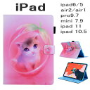ipad ケース 手帳型 ピンク 猫 ipad6 ipad5 ipad Air3 air2 air1 pro9.7 ipad mini5 mini4 mini3 mini2 mini1 ipad pro 11 ipad pro 10..