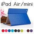 ipad mini ケース iPad Air 1 手帳型 ケース カバー ipad air ケース アイパッド iPad mini 3 ミニ 手帳型 手帳 エアー ipad mini retina ipad mini 2 レザー タブレット スタンド スリープ 軽量 シンプル