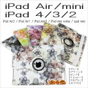 ipad mini ケース/ipad air1 ケース/ipadRetina ipad3 ipad2 花柄/ipad mini ケース/大人気 360℃回転 アイパッドミニ/ipadmini/ipad mini/iPad mini/縦/横/縦置き/横置き レザー カバー ipad mini カバー iPad Air1 ケース