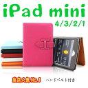 ipad mini4 ケース iPad mini 3 手帳型 ケース iPadmini レザー iPadmini retina カバー シンプル かわいい 3点...