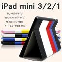 【あす楽 即納】 送料無料 ipad mini 手帳型 ケース レザー 3点セット フィルム+タッチペンプレゼント おしゃれ 手帳 おしゃれ 軽量 ipad mini 3 IPADMINI retin