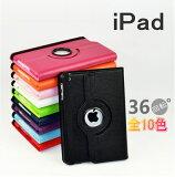 送料無料 3点セット ipad Air2 手帳型ケース iPad mini ケース ipad air1 ケース ビジネス用 プライベート用 ipad Retina ipad3 ipad2 360℃回転 ipad mini ケース 大人気 アイパッド ミニ 縦置き/横置き レザー カバー iPad Air ケース 軽量