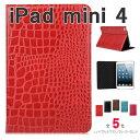 ipad mini4 ケース 手帳型 ipad mini ケース エナメル調 クロコダイル ワニ 鰐 レザー カバー スリープ アイパッドミニ4ケース カバー かわいい 軽量 iPad mini4 カ