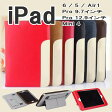 ipad mini4 ケース ipad pro 9.7 ケース ipad pro 12.9 ケース レザー 手帳型 おしゃれ 上品なデザイン ipad mini ケース ipad pro カバー スリープ アイパッドミニ4ケース フルカバー iPad mini4 カバー iPad mini 4 ipadproケース 送料無料 3点セット おまけ付き