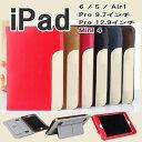 ipad mini4 ケース ipad pro 9.7 ケース ipad pro 12.9 ケース レザー 手帳型 おしゃれ 上品なデザイン ipad mini ケース ipad pro カバー スリ