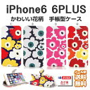 アウトレット 【保護フィルムプレゼント】 iphone6 ケ...
