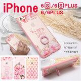 iphone6 ケース iphone6s ケース 落下防止リング付き 花 フラワー iphone6splus iPhone6 ケース かわいい ピンク ドット 水玉 iphone6plus ケース ポケモンgo アイホン6 大人気 スマホ スマートフォン 送料無料 薄型 軽量 おすすめ