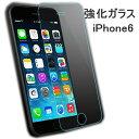 【あす楽 即納】 iPhone6 iphone6s iPhone6S plus 強化ガラス 保護フィルム iphone6plus iphone 保護ガラス 正面用 背面用 9H 0.3mm 保護フィルム 保護シート ガラスフィルム 保護シール 薄い 液晶保護 おすすめ クリア 見やすい 安心 保護 お買い得