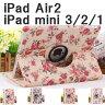 アウトレット ワケあり outlet 3点セット ipad air2 ケース 回転 花柄 ipad mini ケース かわいい ipad air ケース おしゃれ ipadair2 カバーケース ipadair ipadmini3 ipadmini2 iPad Air 2 ケース 大人気 アイパッドケース レザー お買い得