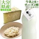 5%還元 【送料無料】ゆふいん牛乳900cc×2本+チーズ2種(トム・ド・ゆふ110g/クリームチーズ140g)セット フロマージュブランのおまけ付【ホワイトデークーポン】