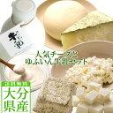 【送料無料】クックヒルファーム 人気チーズとゆふいん牛乳セット(トム・ド・ゆふ110g/モッツァレラチーズ150g/フロマージュブラン140g/クリームチーズ140g/モンテ・キャトル130g/フェタ・・・
