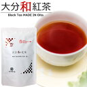 姫の園 大分 和 紅茶 ティーバッグ 30g(2g×15包) Black Tea MADE IN Oita【お歳暮ギフトクーポン】