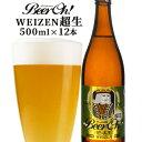 5%還元 【価格据え置き】大分地ビール Beer Oh! 超生 500ml×12本 セット くじゅう高原開発公社【ギフト可】
