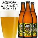 5%還元 【価格据え置き】大分地ビール Beer Oh! 超生 500ml×3本 セット くじゅう高原開発公社【ギフト可】