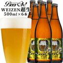 5%還元 【価格据え置き】大分地ビール Beer Oh! 超生 500ml×6本 セット くじゅう高原開発公社【ギフト可】