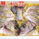 鯛一本漬 1.8kg (真鯛の味噌漬け) 割烹平家【送料無料