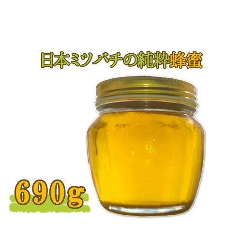 【送料無料】日本蜜蜂の純粋蜂蜜 690g【バレンタインギフトクーポン】