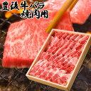 霜降りの入った柔らかな肉質 豊後牛 バラ 焼肉用 550g まるひで 冷凍【送料無料】【父の日ギフトクーポン】