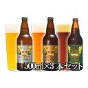 【30%OFFクーポン対象】ゆふいんビール 3本セット(ヴァイツェン淡色、ヴァイツエン濃色、エール) 各500ml 地ビール 【送料無料】