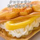 【送料無料】クロボーノたい焼き 生クリームサンド クロワッサ...