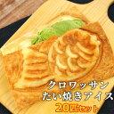 5%還元 【送料無料】クロボーノたい焼き アイスサンド クロ...