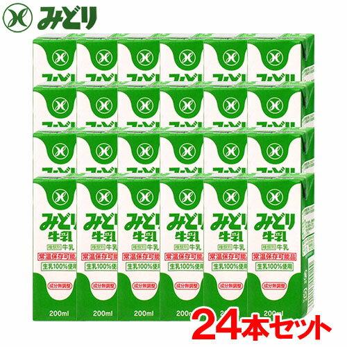 【お中元ギフトクーポン】【送料無料】みどり牛乳 200m×24本 九州乳業