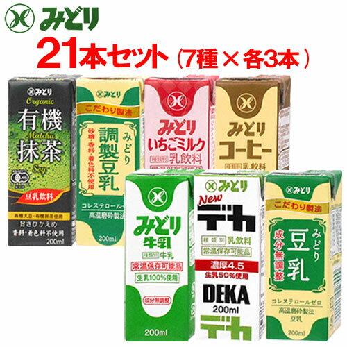 【お中元ギフトクーポン】【送料無料】みどり牛乳 200ml 7種類21本セット 九州乳業