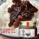 5%還元 大分産椎茸のおかずもろみ 100g 茂里商店 【ギフト可】【味覚の秋フェアクーポン】