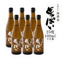 【送料無料】南酒造 とっぱい 麦焼酎 25度 100ml×6【味覚の秋フェアクーポン】