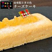 [10/15限定ポイント5倍]米粉 チーズケーキ 170g(17cm×5.5cm×3cm) グルテンフリー 由布院ときの色【送料無料】【味覚の秋フェアクーポン】