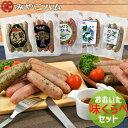 The・おおいた認証 大分県産の食材を使った ウインナー全種セット ■5種類のご当地ウインナ...